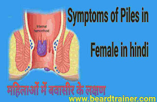 Symptoms of piles in female in Hindi