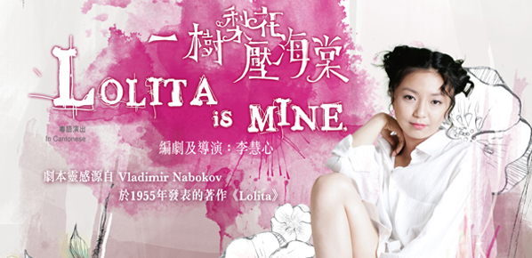 辛黛林: 春天實驗劇團《一樹梨花壓海棠 Lolita is Mine》