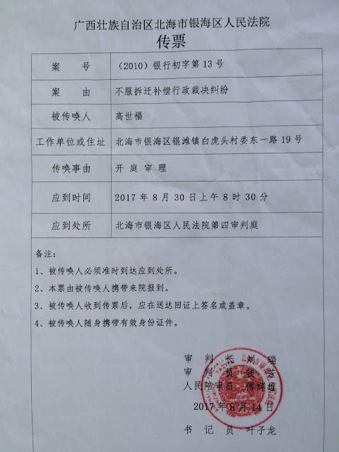 高世福:广西北海银海区高世福收到延迟7年半的开庭通知
