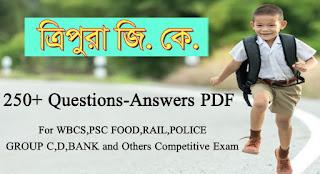 General Knowledge About Tripura in Bengali Free PDF || Tripura GK in Bengali || ত্রিপুরা রাজ্য সম্পর্কিত 250+ প্রশ্ন ও উত্তর  || ত্রিপুরা জিকে PDF