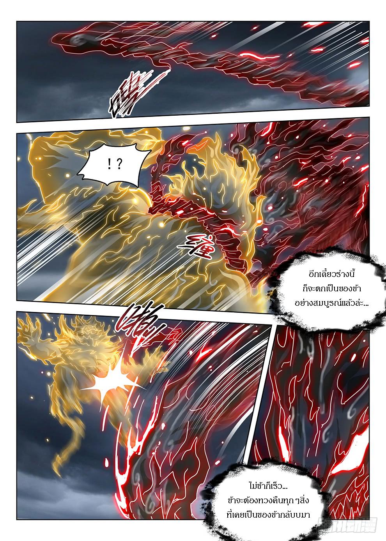 อ่านการ์ตูน Hunter Age ตอนที่ 180 หน้าที่ 5