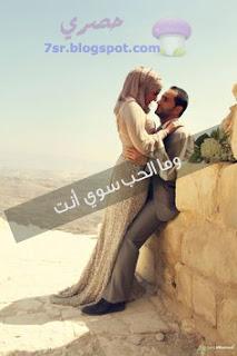 صور حب مع كلام حب