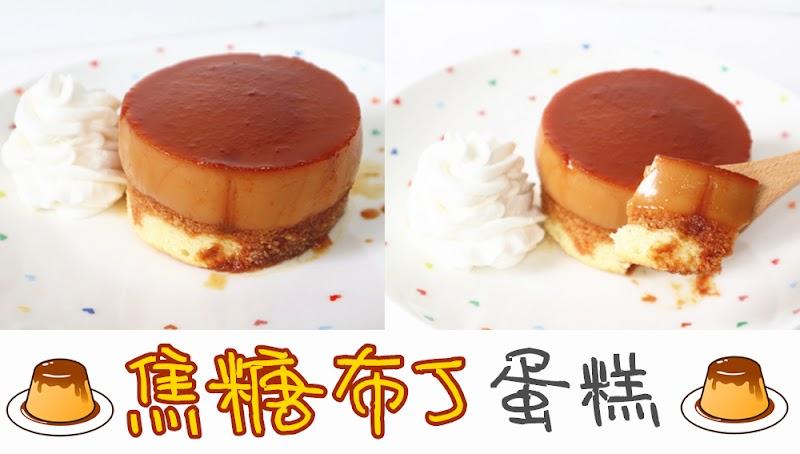 Caramel Pudding Cake 焦糖布丁蛋糕