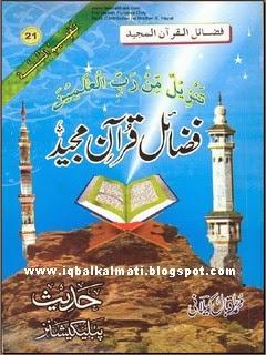 Fazail e Quran e Majeed by Iqbal Kilani