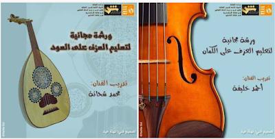 دورة مجانية لتعليم العود و الكمان بقصر ثقافة الشاطبي تدريب أحمد خليفة و محمد شحاتة