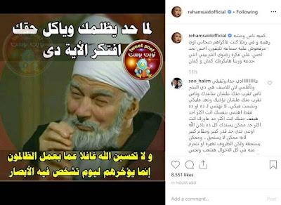 رسالة ريهام سعيد, رضوى الشربينى, ريهام سعيد,