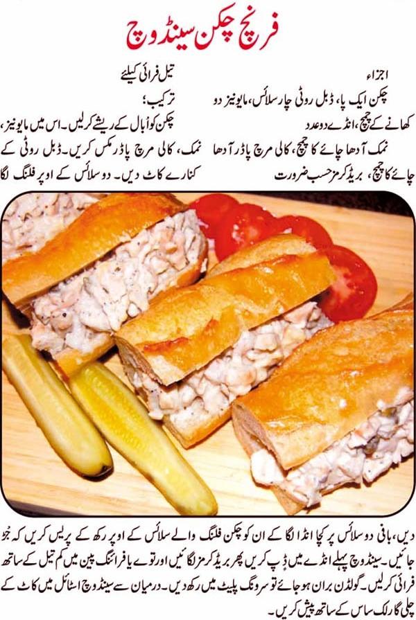 French Chicken Sandwich Recipe In Urdu Apna Food
