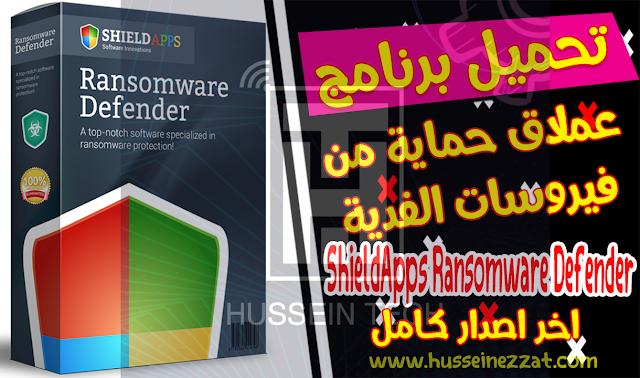 تحميل برنامج ShieldApps Ransomware Defender  للحماية من فيروسات الفدية