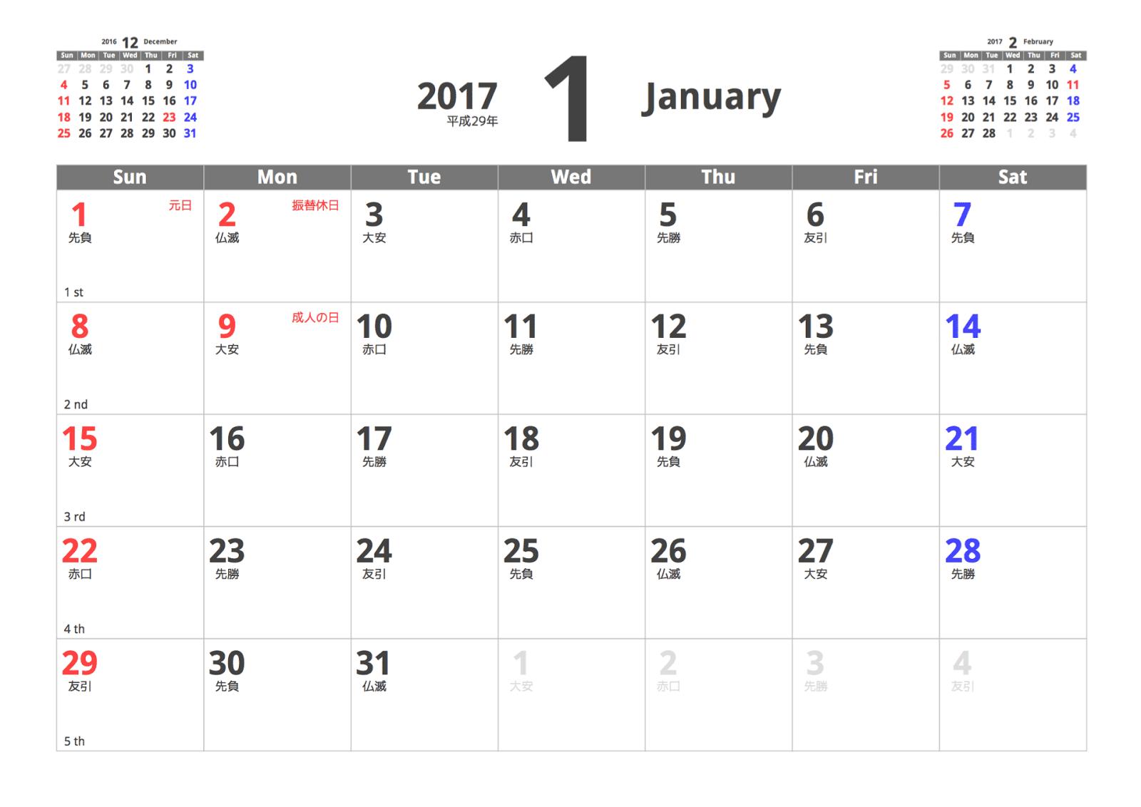 online calendar 2017 2017