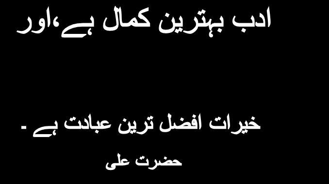 Quotes of hazrat ali in urdu golden word in urdu ~ Watch And