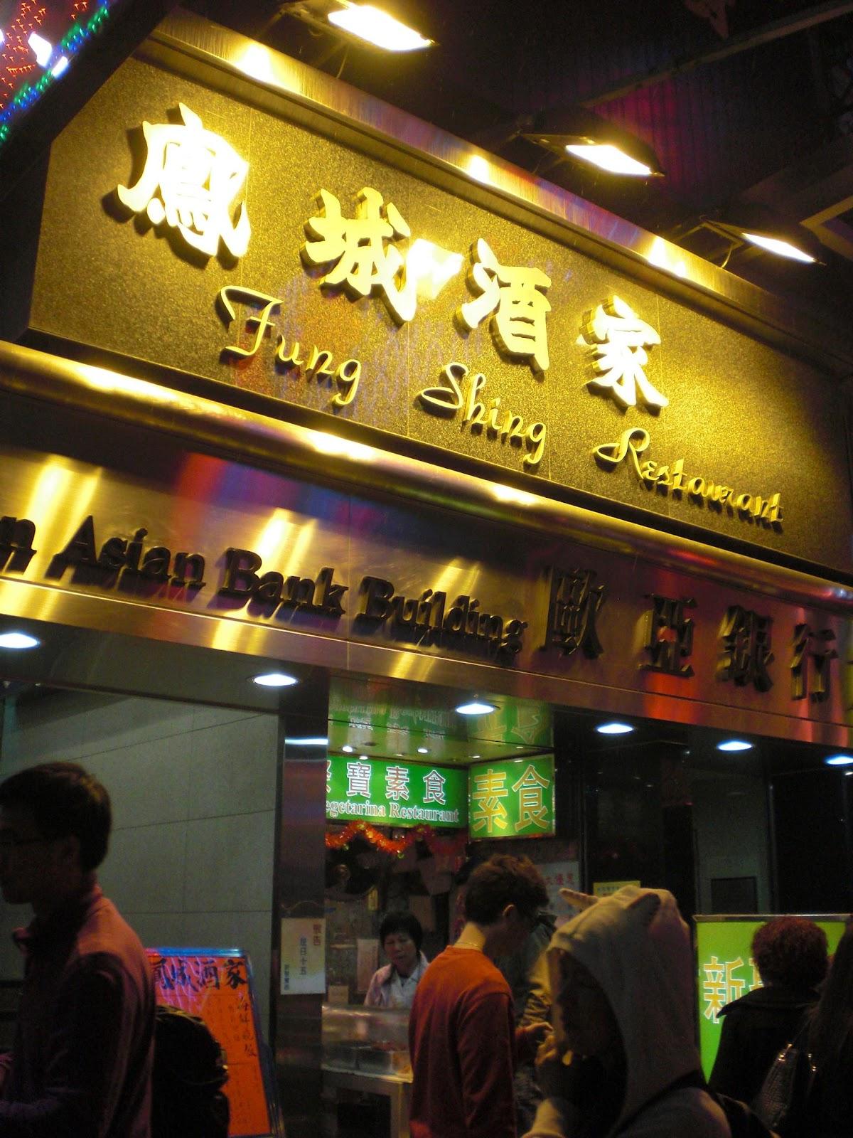 山區裡的走走趯趯: 鳳城酒家:團年飯之真喺好Duck