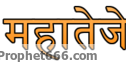 Indian Talisman for Gambling Success