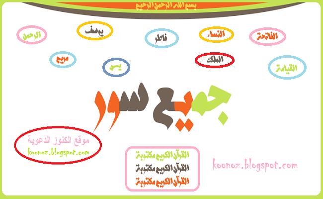 جميع سور القرآن الكريم مكتوبة الكنوز الدعوية