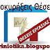 ΕΡΓΑΣΙΑ : 46 Nέες θέσεις εργασίας στο ΛΚΔΜ
