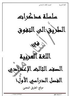 """حمل مذكرة """"اللغة العربية"""" (شرح وتدريبات)الصف الثالث الاعدادى ترم أول 2019 أستاذ أسامه مفيد"""
