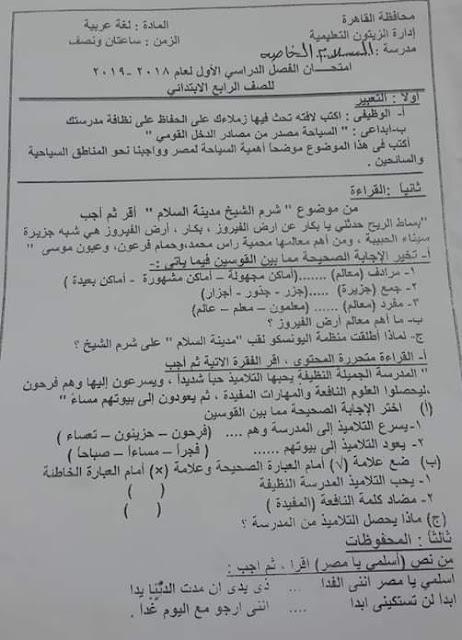 امتحان لغة عربية للصف الرابع الابتدائي ترم أول 2019 ادارة الزيتون التعليمية