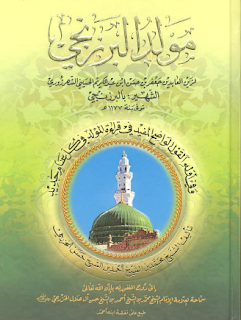 تحميل الكتاب مولد البرزنجي