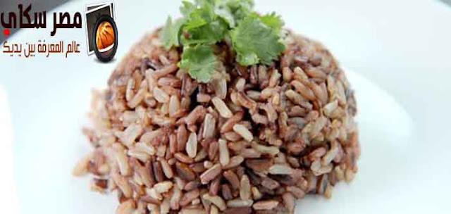 طريقة عمل الأرز الأسمر للرجيم Brown rice