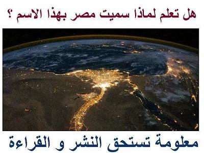 هل تعلم لماذا سميت مصر بهذا الأسم منذ بداية الخلق ؟؟ معلومة غريبة