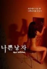 Bad Women (2017)