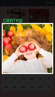 651 слов девочка в свитере с яблоками на глазах 1 уровень