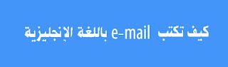 نموذج ايميل رسمي بالانجليزية كيفية كتابة بريد الكتروني احترافي
