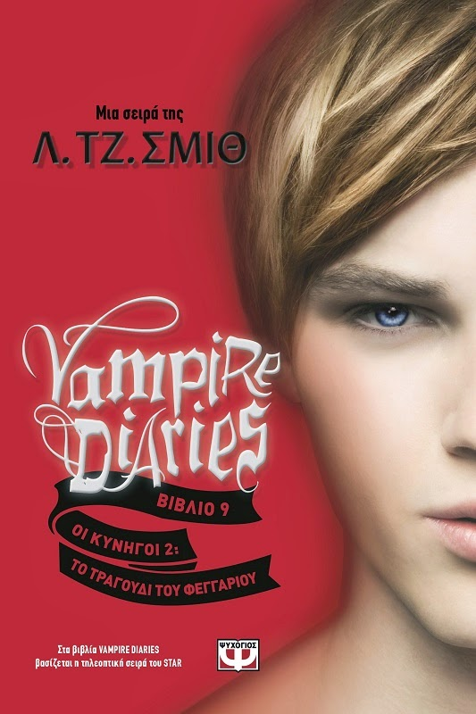 http://www.culture21century.gr/2014/11/vampire-diaries-9-2.html