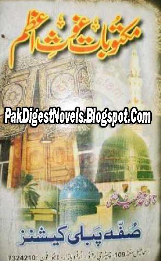 Maktoobat Ghous E Azam By Qazi Hameed Fazli Pdf Free Download