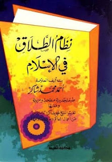 تحميل كتاب نظام الطلاق في الإسلام pdf - أحمد محمد شاكر