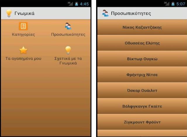 Δωρεάν ελληνική εφαρμογή για android συσκευές με Γνωμικά