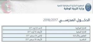 تاريخ الدخول المدرسي 2017-2018 ورزنامة العطل المدرسية