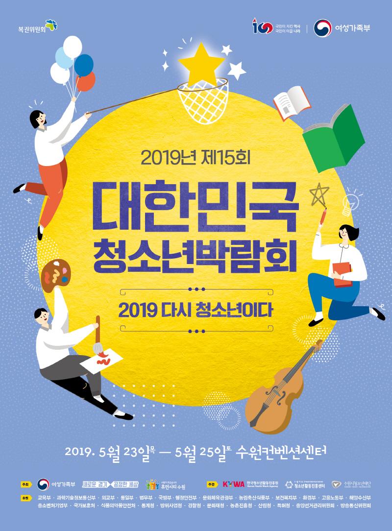 '2019년 제15회 대한민국청소년박람회' 5월23일 개최