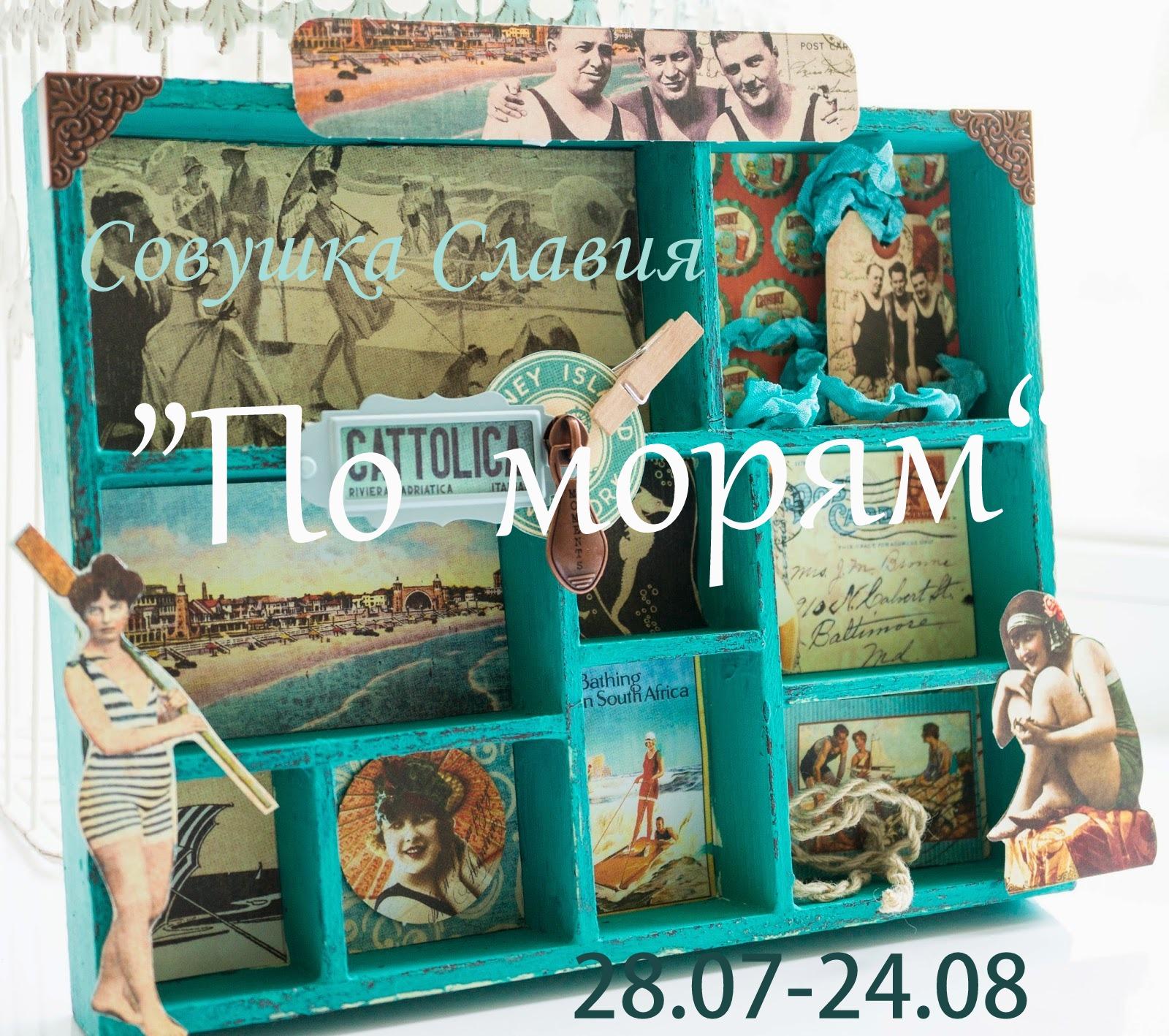 http://sovushkaslavia.blogspot.ru/2014/07/blog-post_28.html