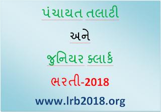 GPSSB Talati cum Mantri & Junior Clerk Recruitment 2018 for All Districts (OJAS)