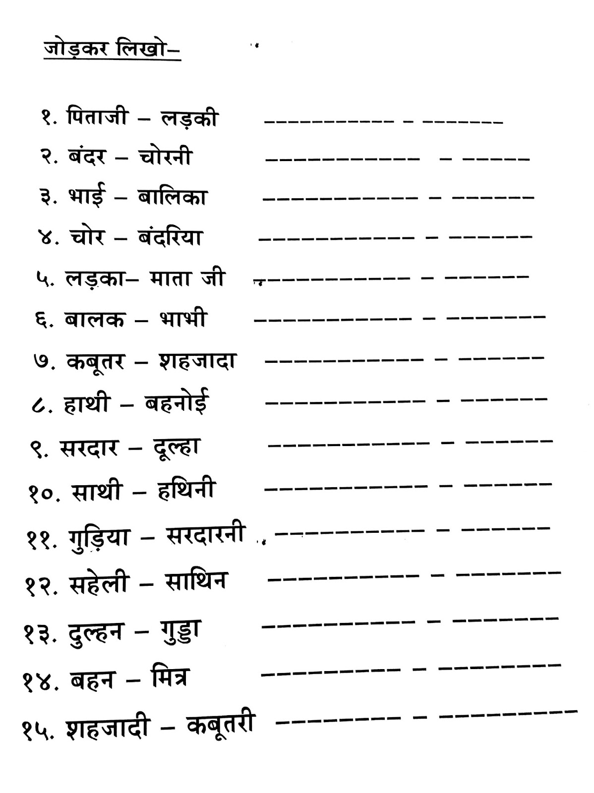 Printables Of Worksheet On Ling Badlo In Hindi