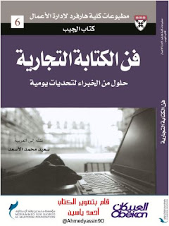تحميل كتاب دن الكتابة التجارية pdf