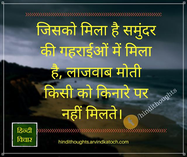 Hindi Shayari, Hindi, Pearl, Ocean, shore,