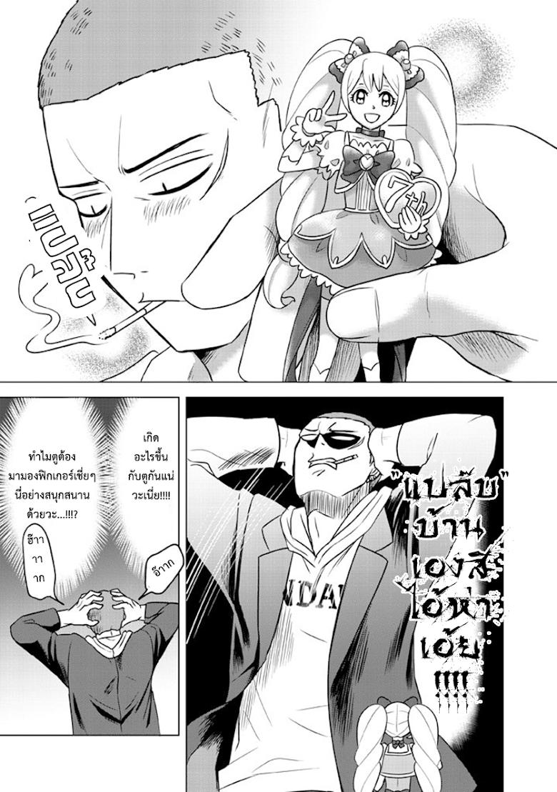 Super Heroine Boy - หน้า 17
