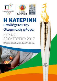 Δήμος Κατερίνης: Υποδοχή Ολυμπιακής Φλόγας των Χειμερινών Ολυμπιακών Αγώνων «PYEONGCHANG 2018», την Κυριακή 29 Οκτωβρίου και ώρα 11:00 π.μ., στην πλατεία Ελευθερίας - ΣΥΣΚΕΨΗ ΤΩΝ ΕΜΠΛΕΚΟΜΕΝΩΝ ΦΟΡΕΩΝ ΣΤΟ ΔΗΜΑΡΧΕΙΟ