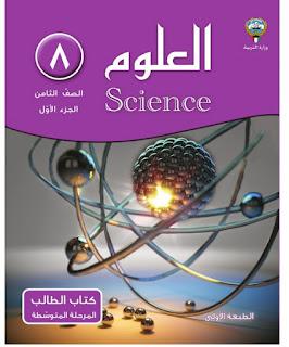 كتاب الطالب في مادة العلوم للصف الثامن
