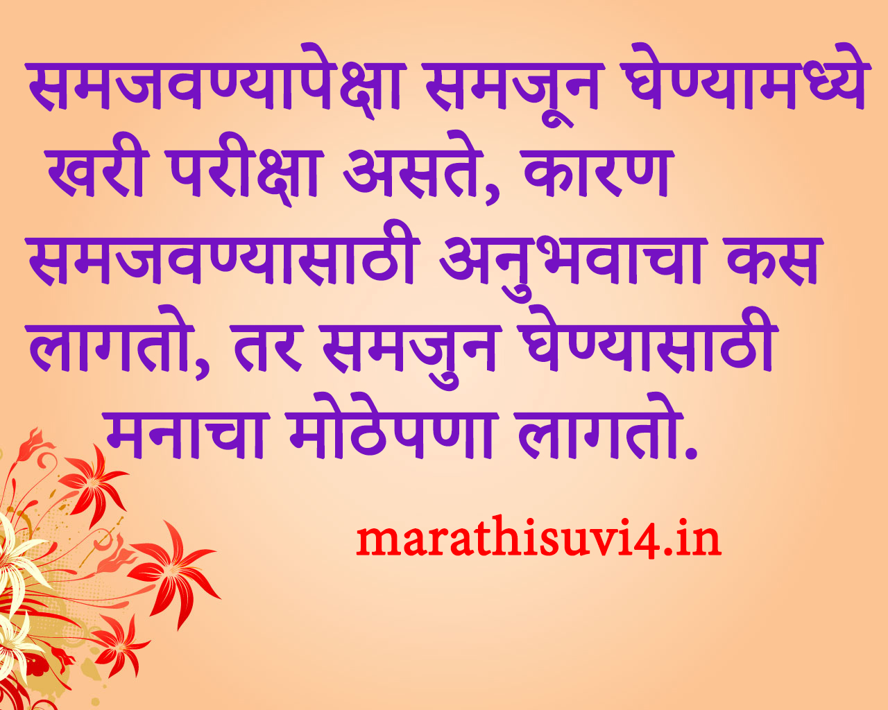 good thoughts on friendship in marathi