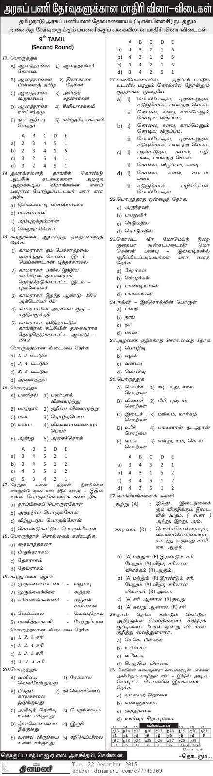 VAO-TNPSC Tamil Model Questions Answers Part 9 2015