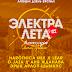 «Электралета» ў клубе Гудвін 31 траўня