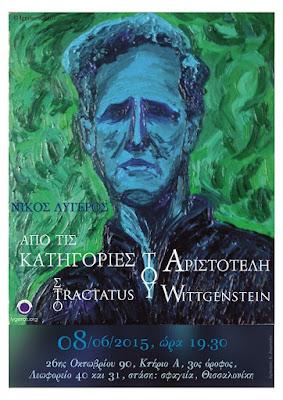 """Διάλεξη του Νίκου Λυγερού με θέμα: """"Από τις Κατηγορίες του Αριστοτέλη στο Tractatus του Wittgenstein"""