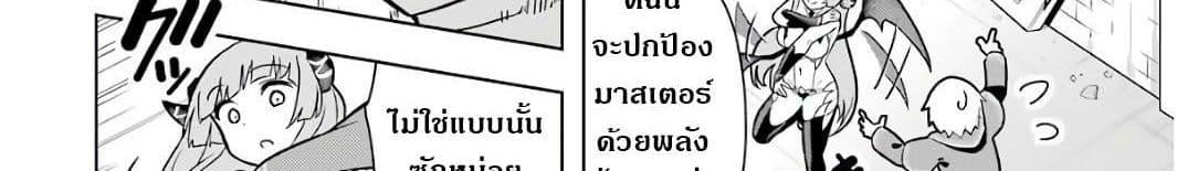 อ่านการ์ตูน Wakamono no Kuro Mahou Hanare ga Shinkoku desu ga, Shuushoku shite Mitara Taiguu Iishi, Shachou mo Tsukaima mo Kawaikute Saikou desu! ตอนที่ 2 หน้าที่ 168