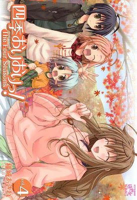 [Manga] 四季おりおりっ! 第01-04巻 [Shiki Orioritsu! Vol 01-04] Raw Download