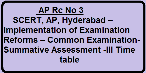 AP Rc No 3 SCERT, AP, Hyderabad – Implementation of Examination Reforms – Common Examination- Summative Assessment -III Time table/2016/04/ap-rc-no-3-scert-ap-hyderabad-implementation-of-examination-reforms-common-examination-summative-assessment-III-Time-table.html