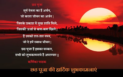 Chhath Puja Quotes Sms for 2018