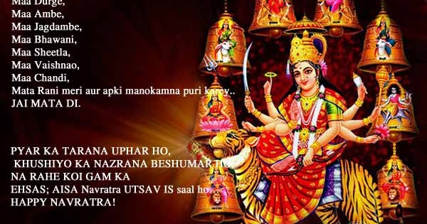 Happy Navratri Durga Puja 2016 SMS Quotes Message Wishes