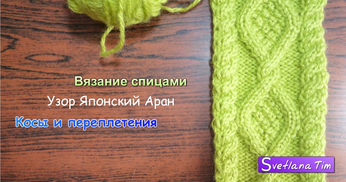 вязание хомута спицами косы